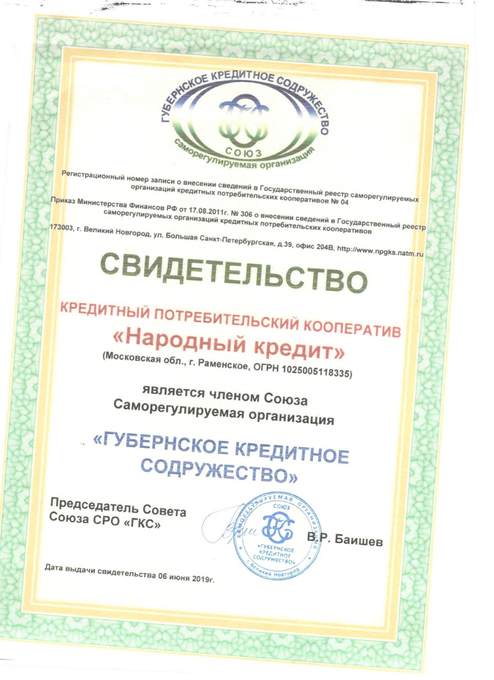 кпк кредитное содружество