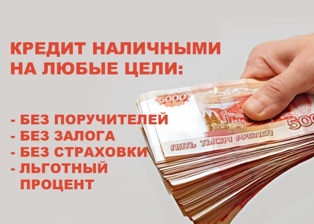 Документы для кредита Народная улица как в сбербанке исправить кредитную историю